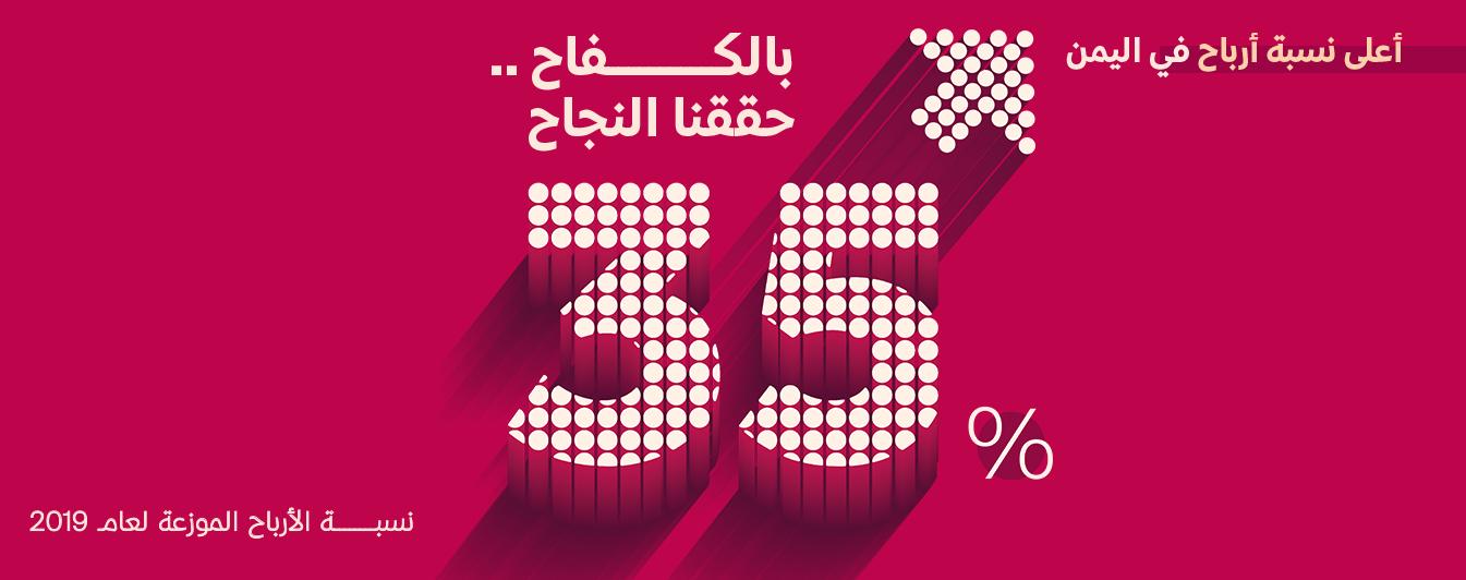 اعلى نسبة ارباح في اليمن %35
