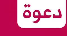 تعلن شركة يمن موبايل للهاتف النقال (ش.م.ي) دع�