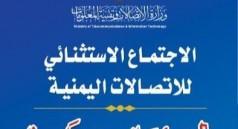 الاتصالات اليمنية تقدم مجموعة من المبادرات